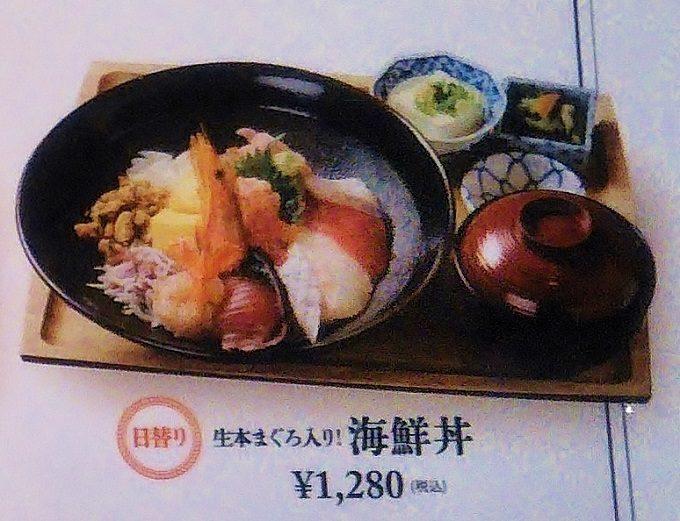 生本まぐろ入り海鮮丼【魚盛コレド室町テラス】