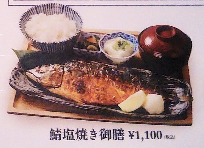 鯖塩焼き御膳【魚盛コレド室町テラス】
