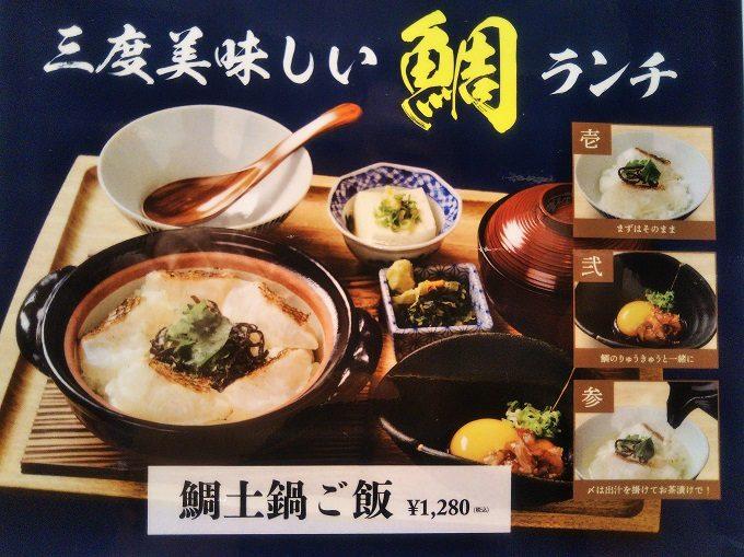 鯛土鍋ご飯【魚盛コレド室町テラス】