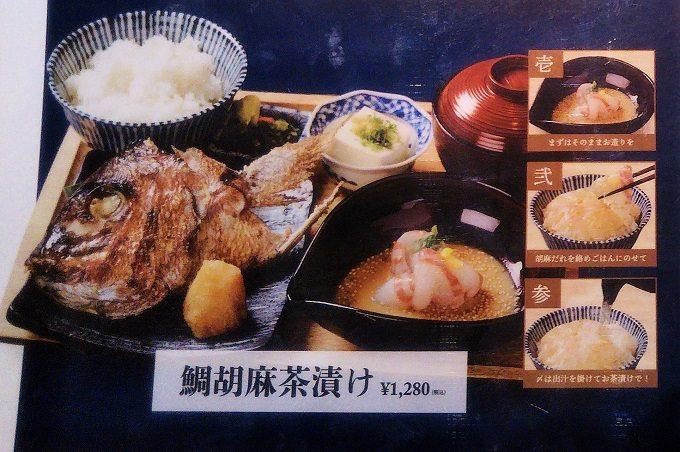 鯛胡麻茶漬け【魚盛コレド室町テラス】
