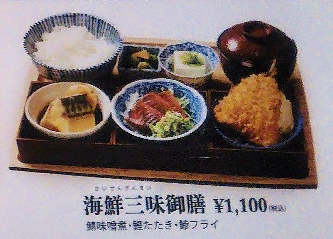 海鮮三昧御膳【魚盛コレド室町テラス】