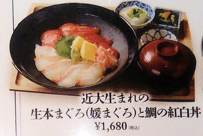 近大生まれの生本マグロ(媛まぐろ)と鯛の紅白丼【魚盛コレド室町テラス】