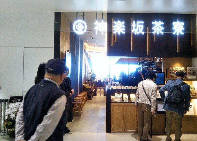 神楽坂茶寮 渋谷スクランブルスクエアのお店の外にはお客さんが数人