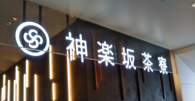神楽坂茶寮 渋谷スクランブルスクエアの外観のロゴ