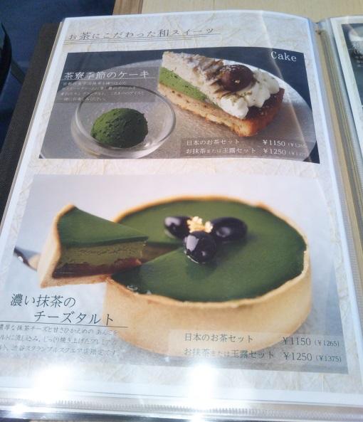 濃い抹茶チーズのタルトは渋谷スクランブルスクエア店限定メニュー!(画像下段)【神楽坂茶寮 渋谷スクランブルスクエア】