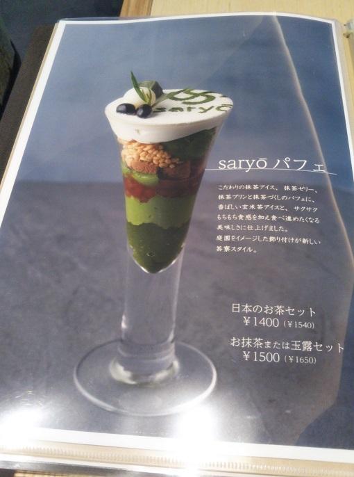 saryoパフェ!【神楽坂茶寮 渋谷スクランブルスクエア】
