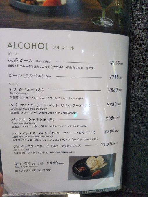 伊藤園のカフェ(オチャ ルーム アシタ イトウエン)のアルコールメニュー!【渋谷スクランブルスクエア】