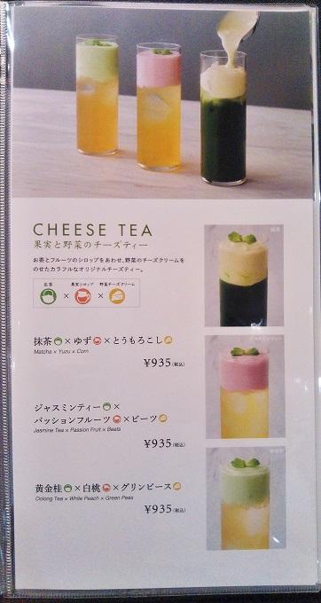 伊藤園のカフェ(オチャ ルーム アシタ イトウエン)のチーズティーメニュー!【渋谷スクランブルスクエア】