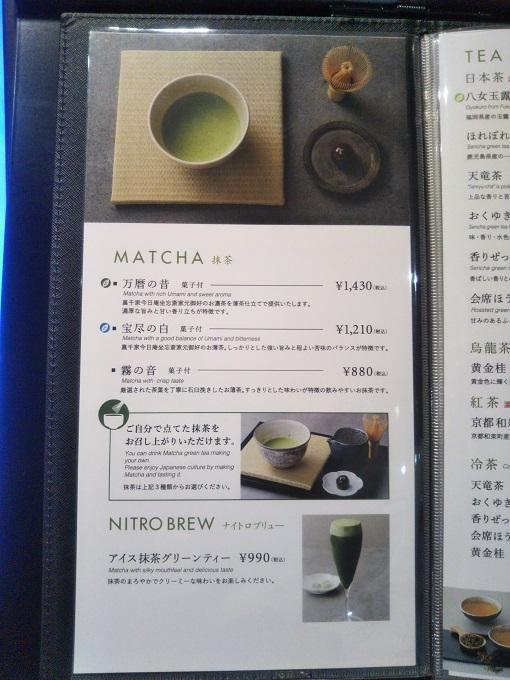 伊藤園のカフェ(オチャ ルーム アシタ イトウエン)の抹茶メニュー!【渋谷スクランブルスクエア】